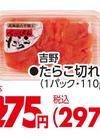 たらこ切れ子 275円(税抜)
