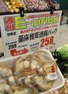 生椎茸徳用パック 258円(税抜)