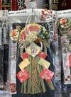 越後 魚沼飾り 1,300円(税抜)