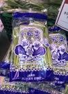 小松菜 50円(税抜)