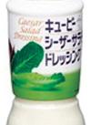 シーザードレッシング 358円(税抜)