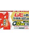 ムヒAZ錠 798円(税抜)