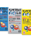 ベンザブロックIP45錠・L45錠・S60錠 1,498円(税抜)