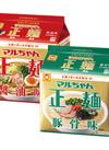 マルちゃん正麺醤油、豚骨 298円(税抜)