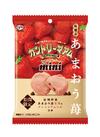 カントリーマアムミニ(旬摘みあまおう苺) 88円(税抜)