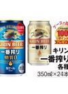 キリン一番搾り 3,980円(税抜)