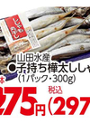 子持ち樺太ししゃも 275円(税抜)