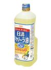 キャノーラ油 171円(税込)