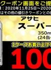 スーパードライで使えるクーポン 100円引