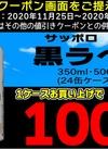 黒ラベルで使えるクーポン 100円引