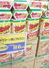 均一セール 86円(税抜)