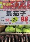 長茄子 2本 98円(税抜)