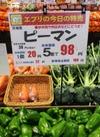 ピーマン 5個で 98円(税抜)