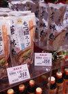 博多華味鳥 もつ鍋スープしお他 358円(税抜)