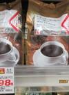 レギュラーコーヒーオリジナルブレンド 398円(税抜)