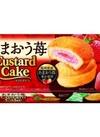 カスタードケーキあまおう苺 198円(税抜)