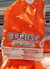 雪見だいふくきらきらセット 500円(税抜)