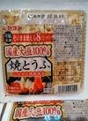 切れてる焼き豆腐 148円(税抜)