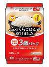 ふっくらご飯が炊けました 198円(税抜)