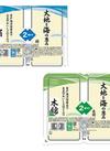 【夕市・数量限定】 大地と海の恵み(絹・木綿、各175g✕2) 68円(税抜)