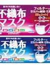 不織布マスク ふつうサイズ・小さめサイズ 598円(税抜)