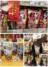 いちびき赤から鍋スープ 278円(税抜)