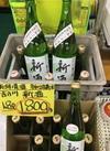 吉乃川 令和2年新米新酒 1,800円(税抜)