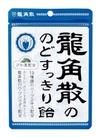 龍角散ののどすっきり飴 198円(税抜)