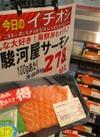 駿河屋サーモン 278円(税抜)