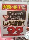 しょうゆ唐揚げ 99円(税抜)