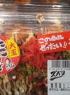 関西風たこ焼 298円(税抜)