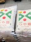 山形産●新米●つや姫 5kg 2,080円(税抜)