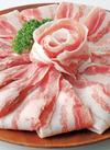 ほろよい豚しゃぶしゃぶ用 980円(税抜)