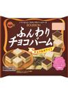 ふんわりチョコバーム 198円(税抜)