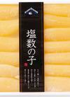 塩数の子(特大) 1,990円(税抜)