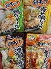 鍋キューブ 198円(税抜)