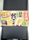 冷凍大阪王将羽根つき餃子 158円(税抜)