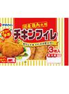 サクチキチキンフィレ 248円(税抜)