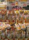 だし屋の鍋豚しゃぶ野菜鍋つゆ 真鯛ゆず ストレート 268円(税抜)