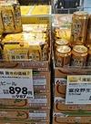 富良野生ビール 150円(税抜)