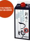 創味のつゆ 598円(税抜)