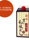 京の和風だし 598円(税抜)