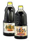 醤油うま口 238円(税抜)