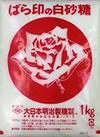 ばら印 白砂糖 159円(税抜)