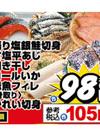 振り塩銀鮭切身・甘塩平あじ開き干し・ロールいか・赤魚フィレ<骨取>・かれい切身 98円(税抜)