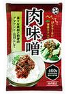 肉味噌 248円(税抜)