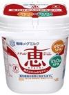 ナチュレ恵(プレーン・脂肪0)(各400g) 128円(税抜)