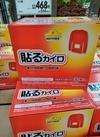 貼るカイロ レギュラー 468円(税抜)