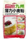 九州薄力小麦粉 95円(税抜)