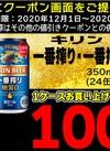 一番搾りで使えるクーポン 100円引